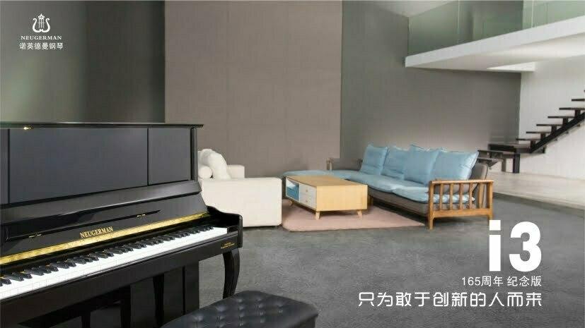 诺英德曼 i3钢琴