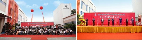 诺英德曼钢琴(中国)股份有限公司成立暨165周年庆典活动