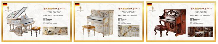 诺英德曼钢琴皇家k系列