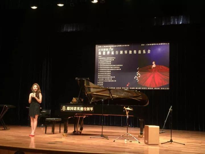 陈思桦流行钢琴独奏音乐会