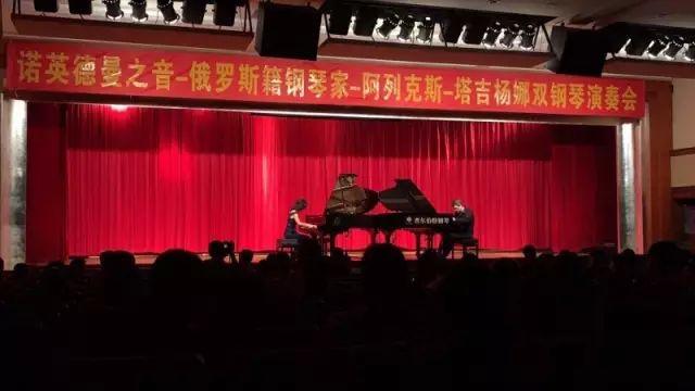 俄罗斯籍钢琴家双钢琴演奏会