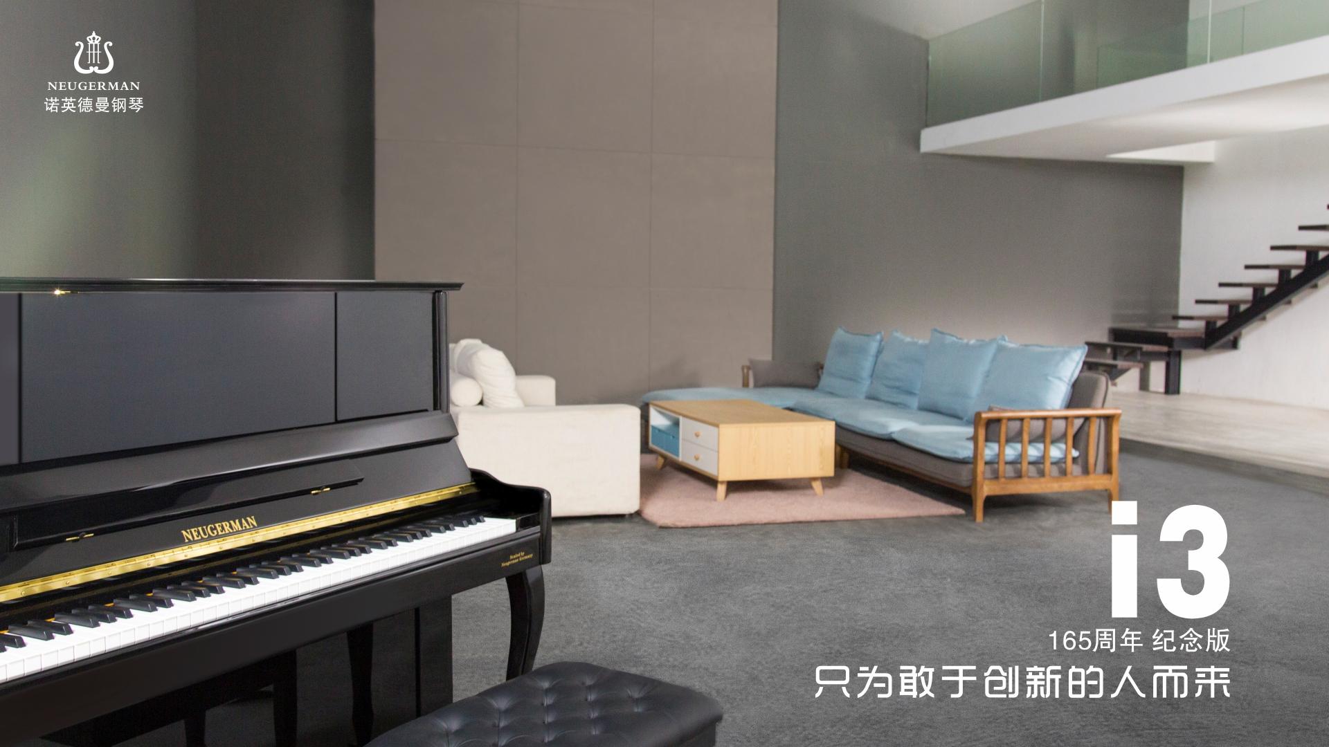 诺英德曼钢琴i3系列