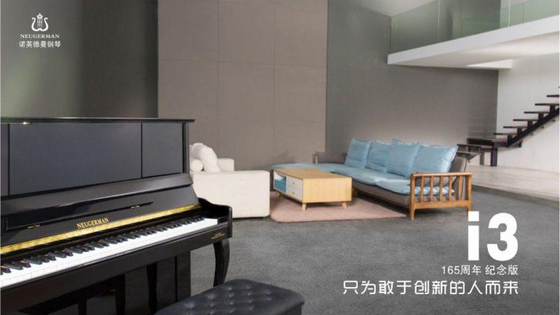 诺英德曼 i3 钢琴