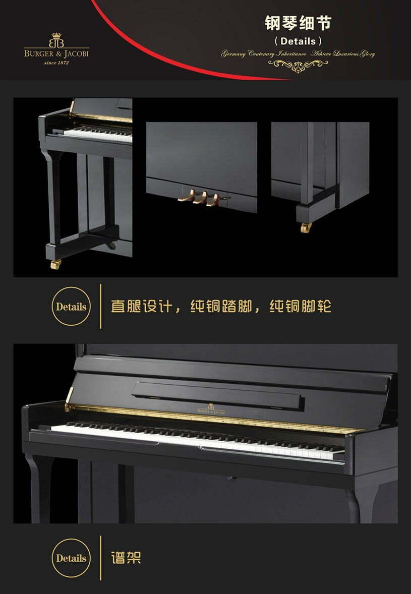 伯格雅各比126EU 型号钢琴