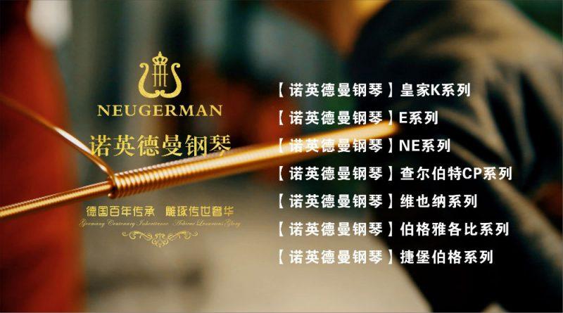 诺英德曼钢琴