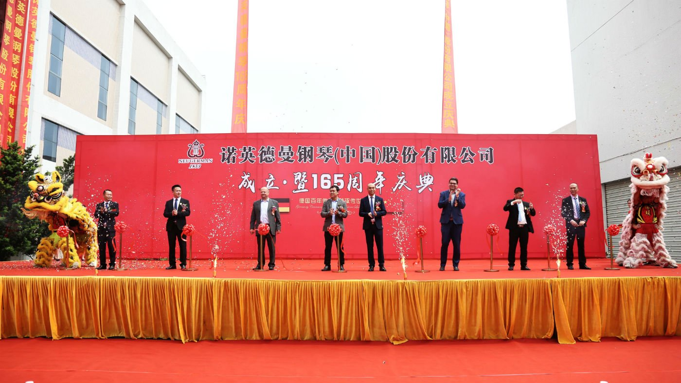 诺英德曼成立暨165周年庆典