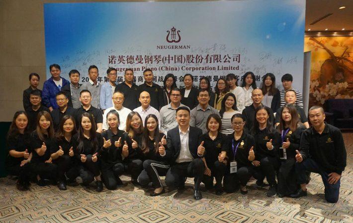 2018年乐器商业网战略峰会