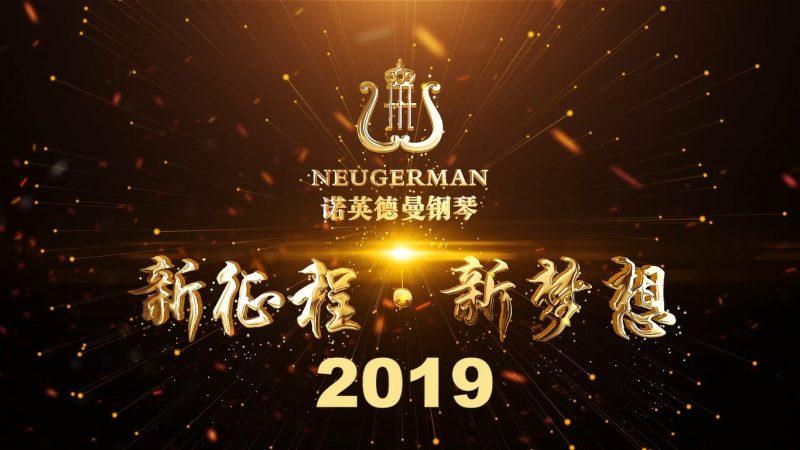 2019诺英德曼钢琴 新征程 ?#26053;?#24819;