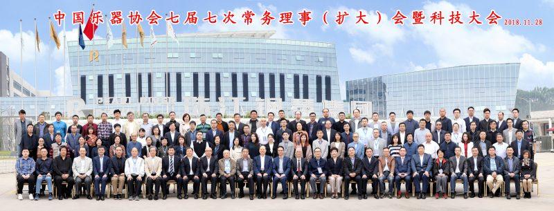中国乐器协会钢琴分会2018年年会大合影