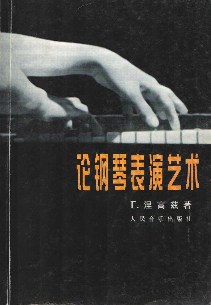 论钢琴表演艺术