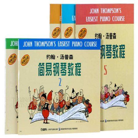 约翰·汤普森-简易钢琴教程