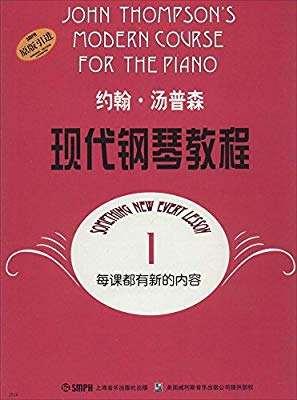 约翰·汤普森-现代钢琴教程