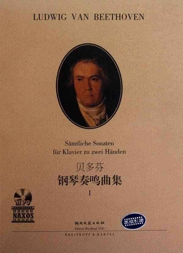 贝多芬-钢琴奏鸣曲