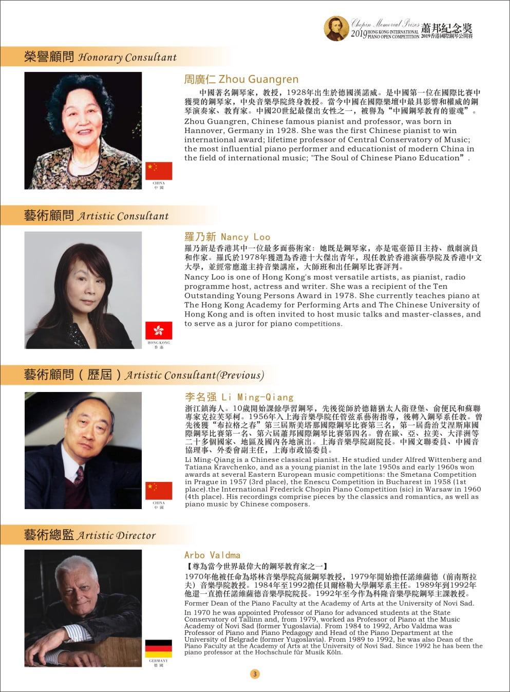"""2019""""肖邦纪念奖""""香港国际钢琴公开赛-大赛顾问"""