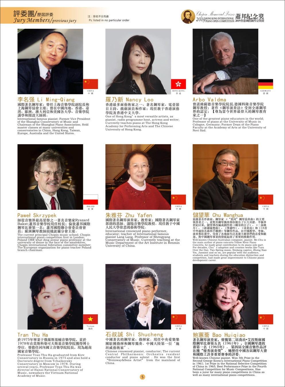 """2019""""肖邦纪念奖""""香港国际钢琴公开赛-大赛特邀评委"""