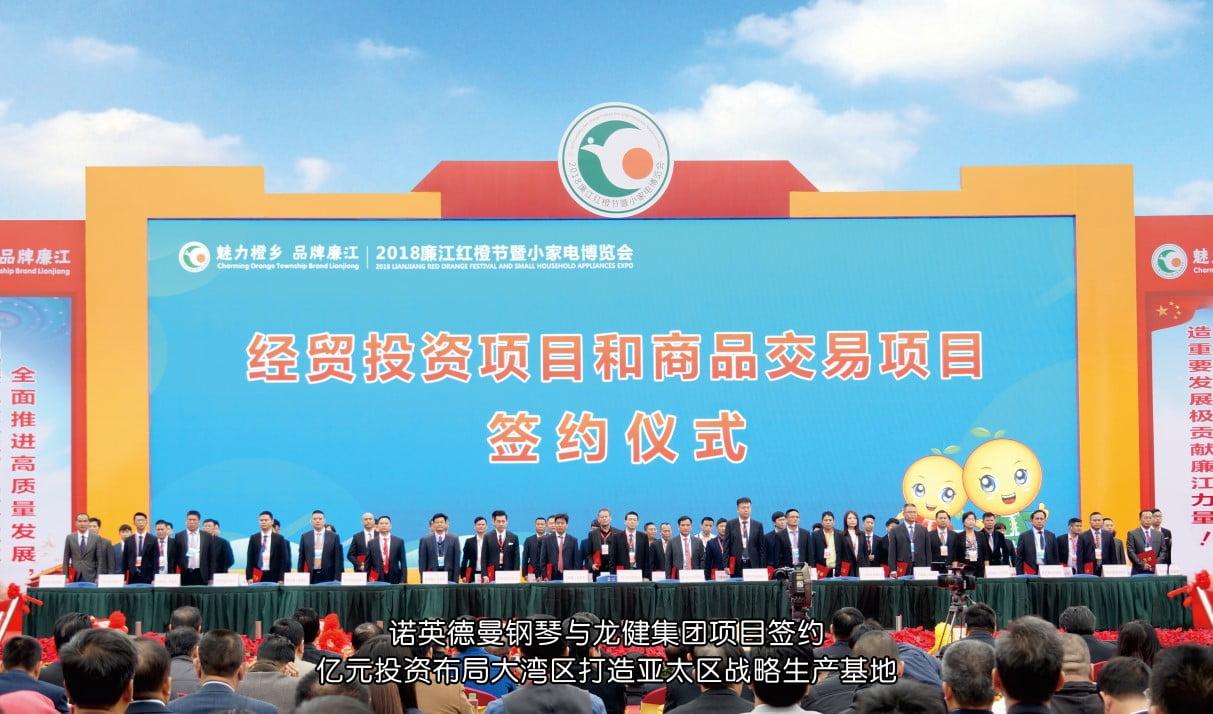 诺英德曼与广东龙健集团项目签约亿元投资