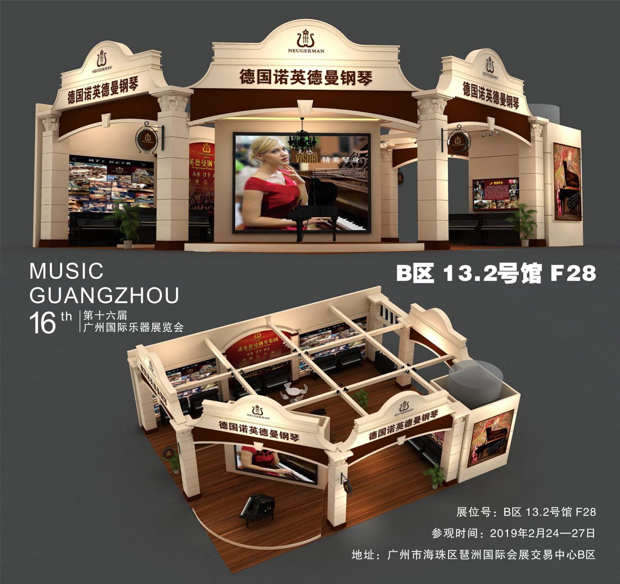 2019 广州国际乐器展览会-诺英德曼钢琴展位