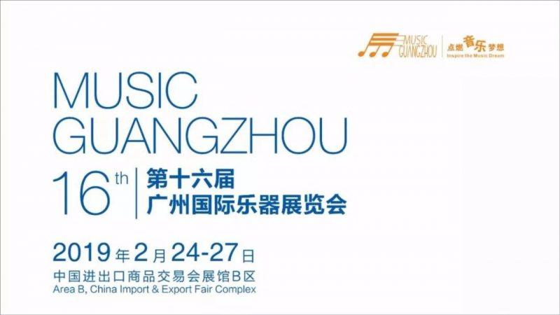 2019 第十六届中国(广州)国际乐器展览会