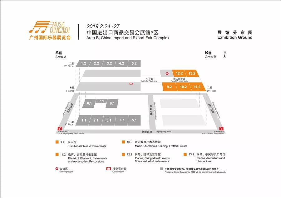 2019 第十六届中国(广州)国际乐器展琶洲展览馆