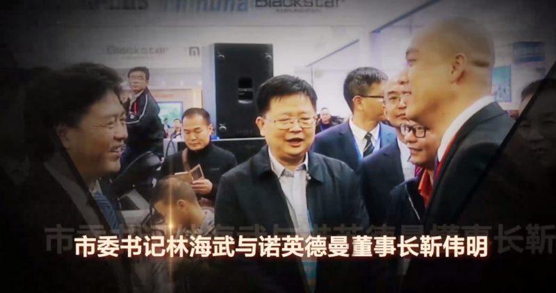 廉江市委书记林海斌与诺英德曼董事长靳伟明