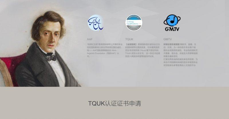 """2019""""肖邦纪念奖""""香港国际钢琴公开赛-TQUK认证"""