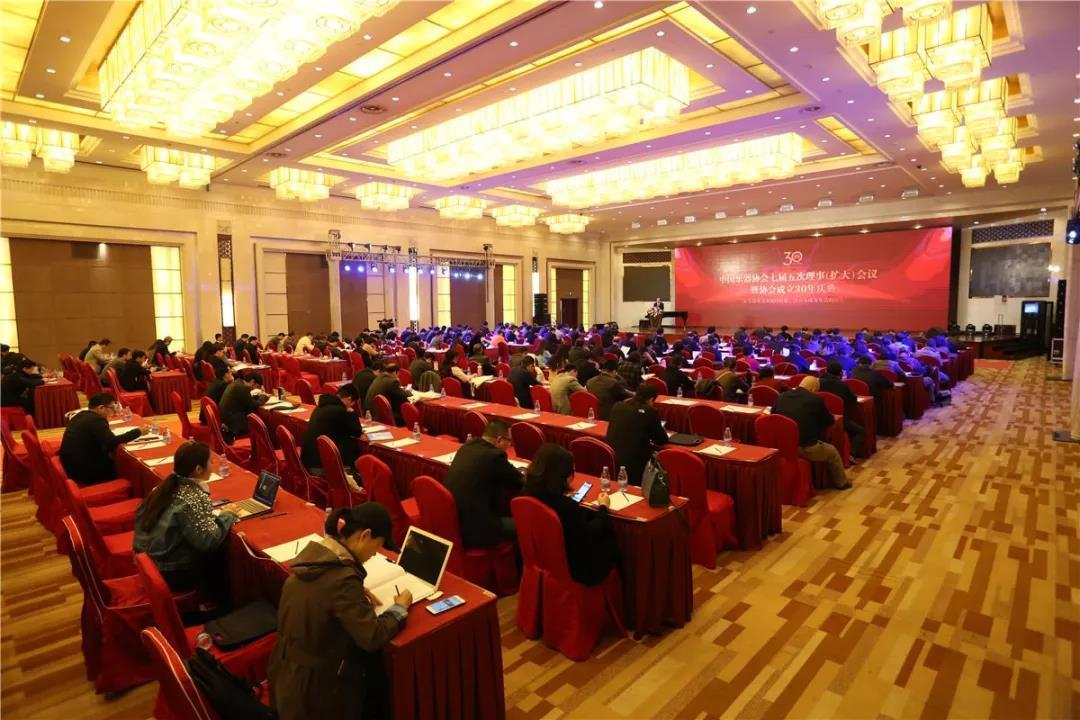 中国乐器协会七届五次理事会议