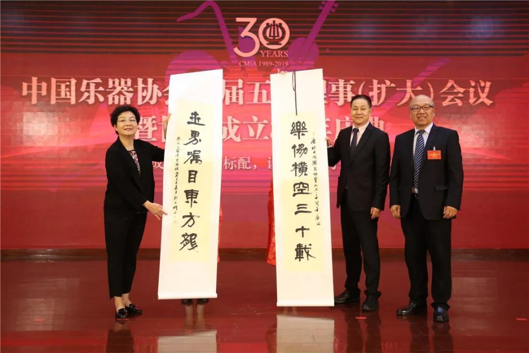 中国乐器协会成立30周年庆典敬献墨宝