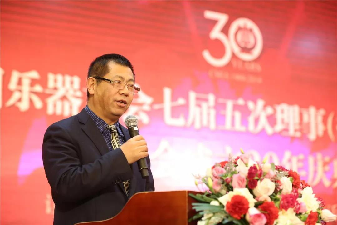 孙瑞勇当选为中国乐器协会副理事长
