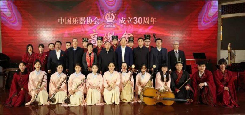 中国乐器协会成立30周年音乐晚会