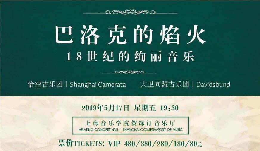 Baroque-concert