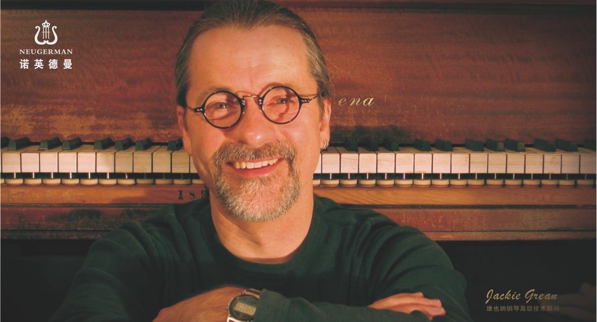 维也纳钢琴高级技术顾问