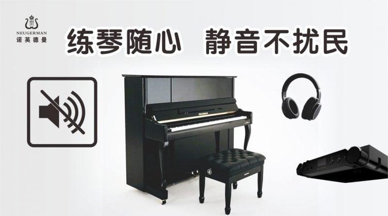 诺英德曼 i3静音钢琴