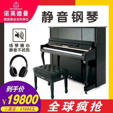 i3静音智能钢琴