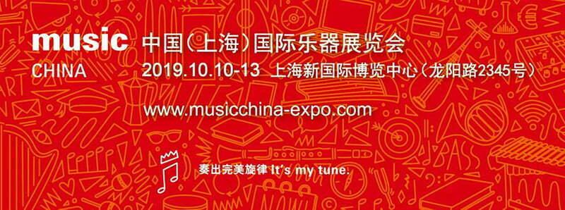2019上海乐器展