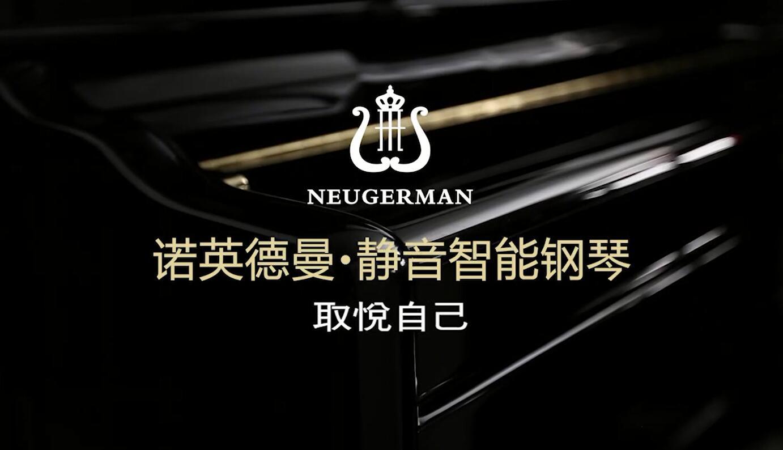 诺英德曼静音智能钢琴