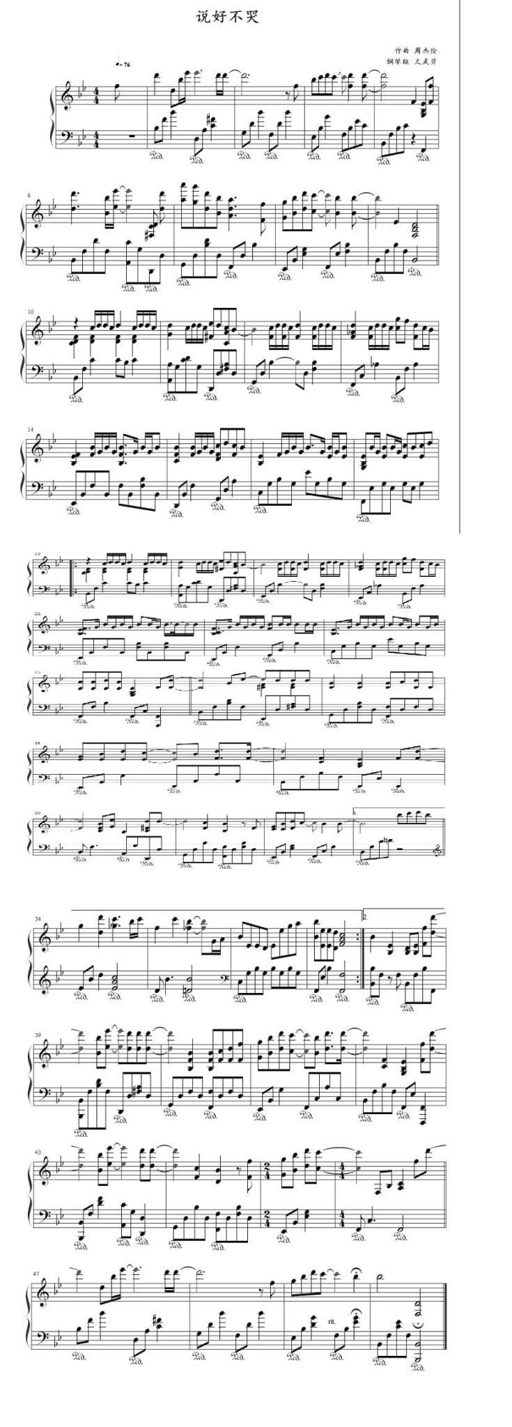 《说好不哭》钢琴谱