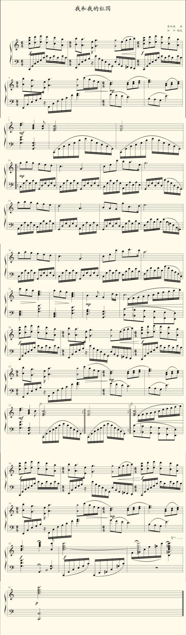 《我和我的祖国》琴谱