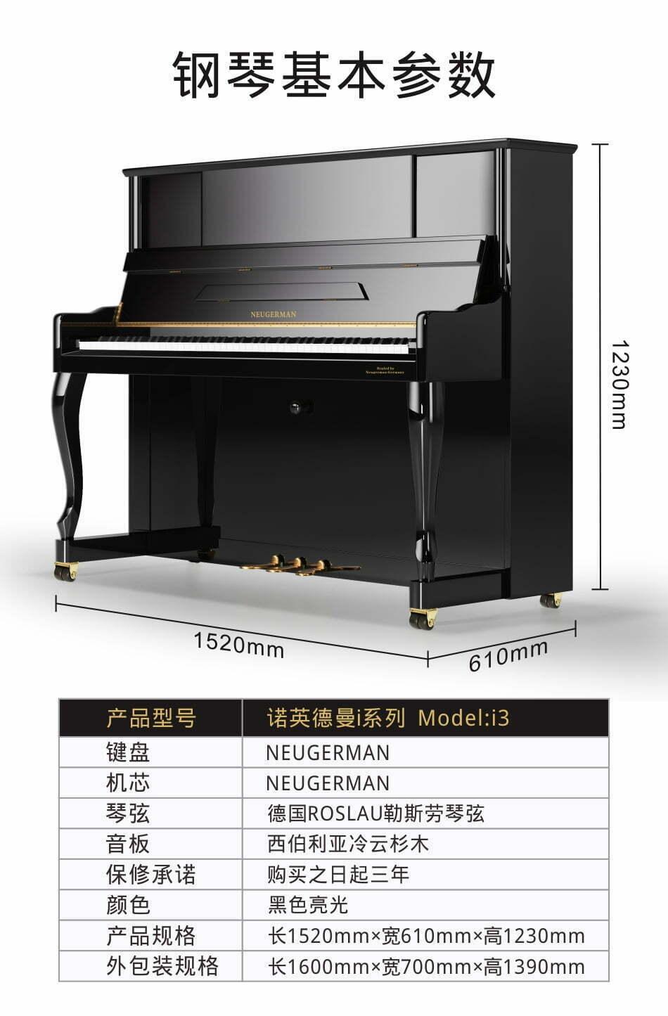 诺英德曼i系列Model: i3静音智能钢琴