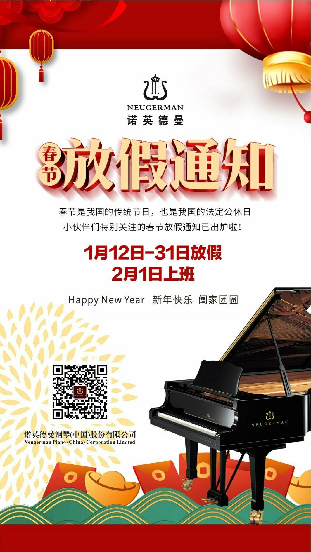 德国诺英德曼钢琴|春节放假通知