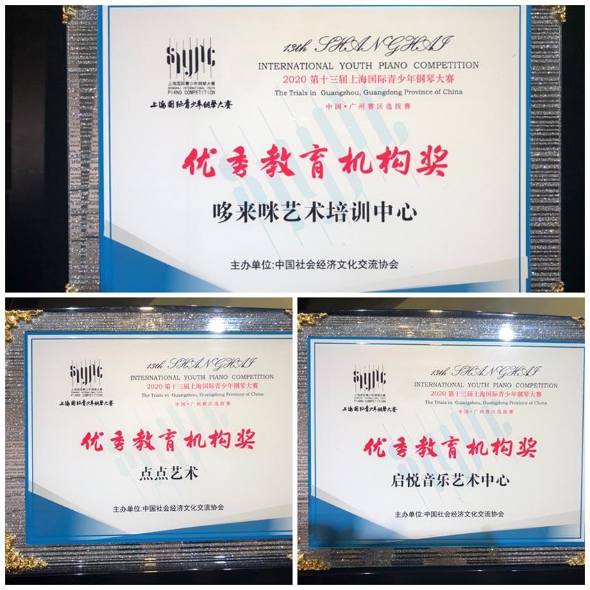 成就音乐梦想‖2020第13届上海国际青少年钢琴大赛-广州赛区选拔赛精彩回顾及获奖名单