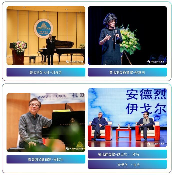 """诺英德曼钢琴‖第三届""""华艺杯""""北京国际青少年钢琴艺术周-广州赛区盛大启航!"""