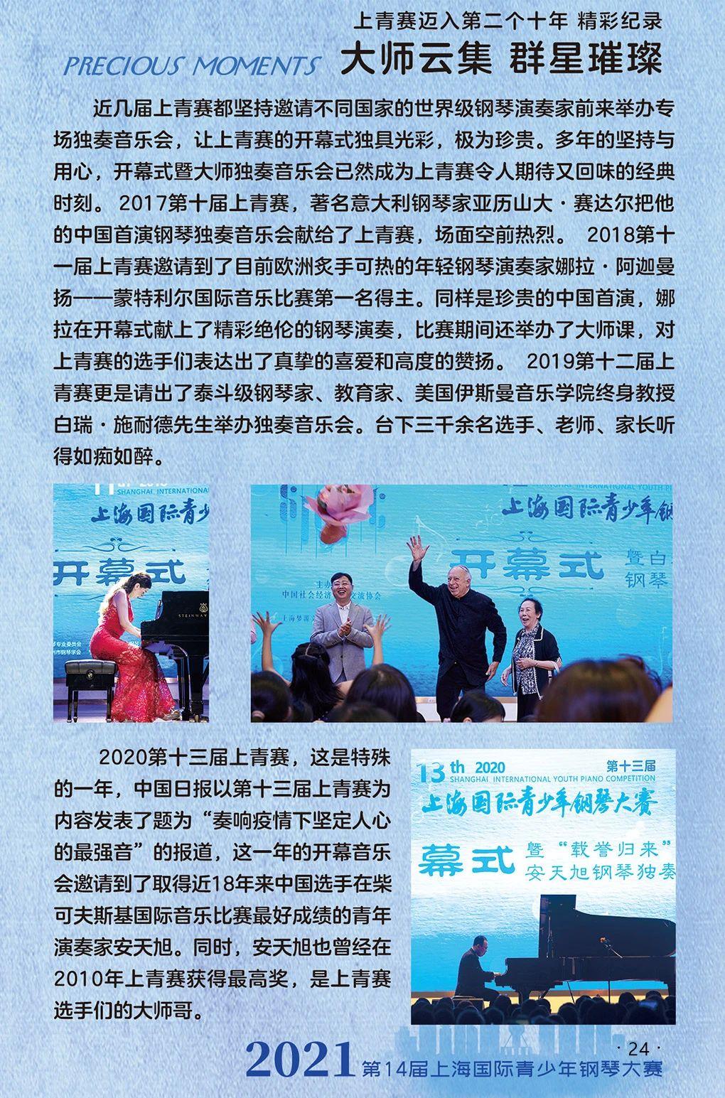 诺英德曼钢琴‖2021第14届上海国际青少年钢琴大赛-广州赛区盛大开启